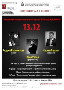 13 декабря 2011. Иван Рудин (ф-но), Сергей Петров (кларнет), Андрей Рудометкин (фагот).