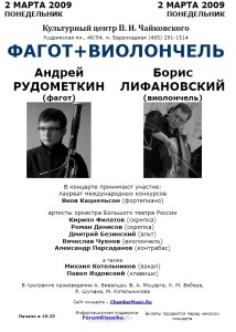 2 марта 2009. «Фагот + Виолончель». Андрей Рудометкин (фагот), Борис Лифановский (виолончель)