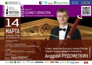 Андрей Рудометкин в Харькове