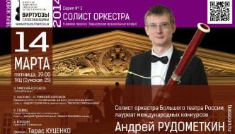 Фаготист Андрей Рудометкин в Харькове